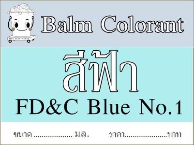 สีฟ้า /ละลายในน้ำมัน /ยาหม่อง /Lake Brilliant Blue FCF/FD&C BLUE 1