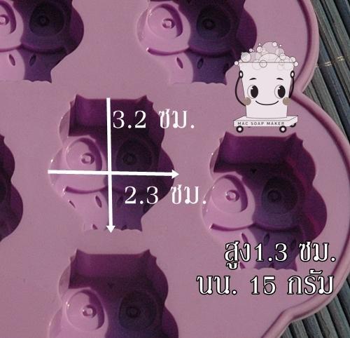 พิมพ์ซิลิโคน OWLY โอลี่ /15 กรัม / 6 หลุม