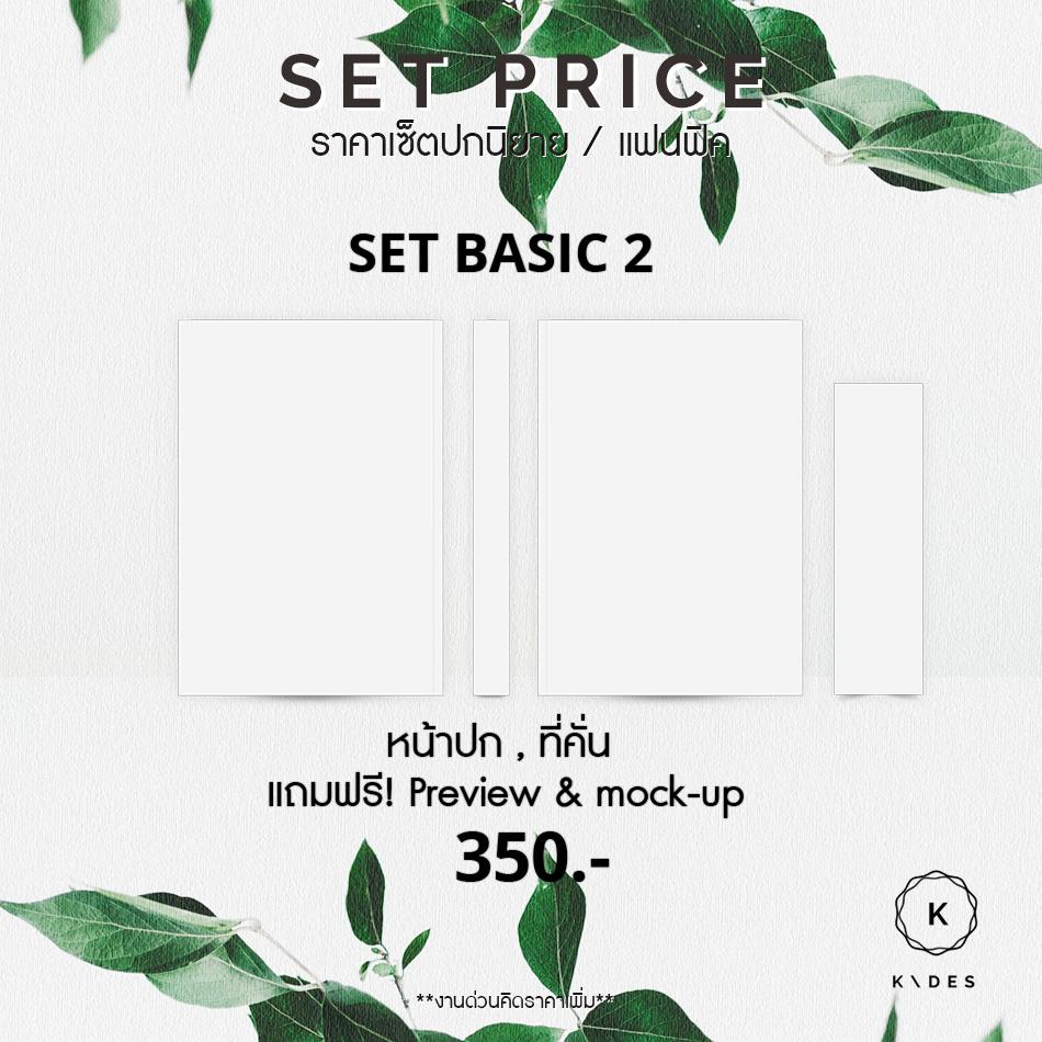 SET BASIC 2 (หน้าปก ที่คั่น แถมpreview,mockup)