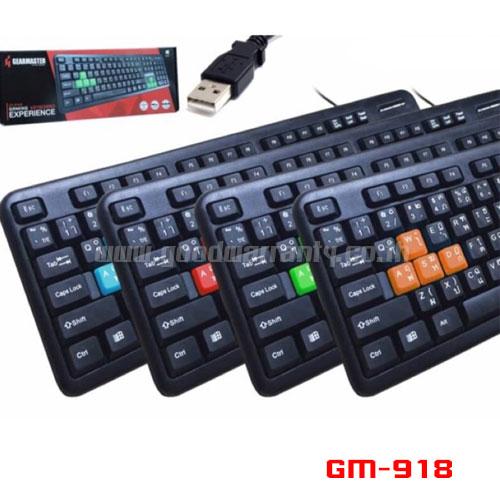 GM918 GEARMASTER KEYBOARD Gaming ปุ่มสี