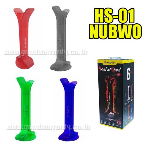 NUBWO HS-01 ที่วางหูฟัง