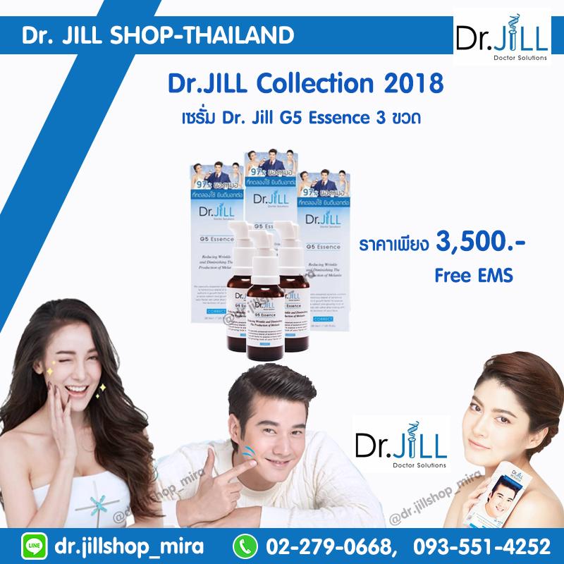 เซรั่ม Dr. Jill 3ขวด