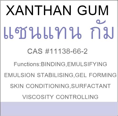 XANTHAN GUM แซนแทน กัม (CHINA)