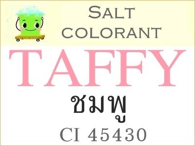 TAFFY สีชมพู