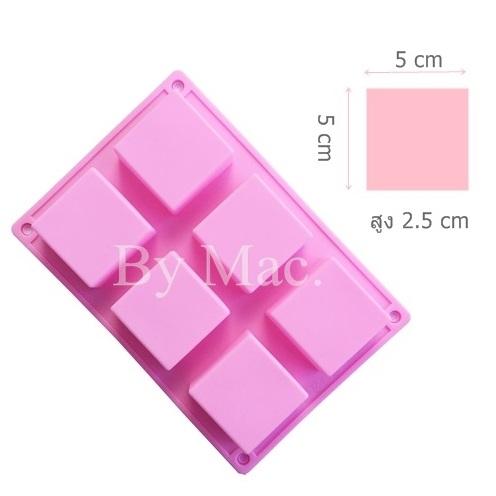 พิมพ์ซิลิโคน CUBEBOX / 5x5x2.5 cm./ 50 กรัม / 6 หลุม .ใช้ซองใส่สบู่ 8x11 cm.