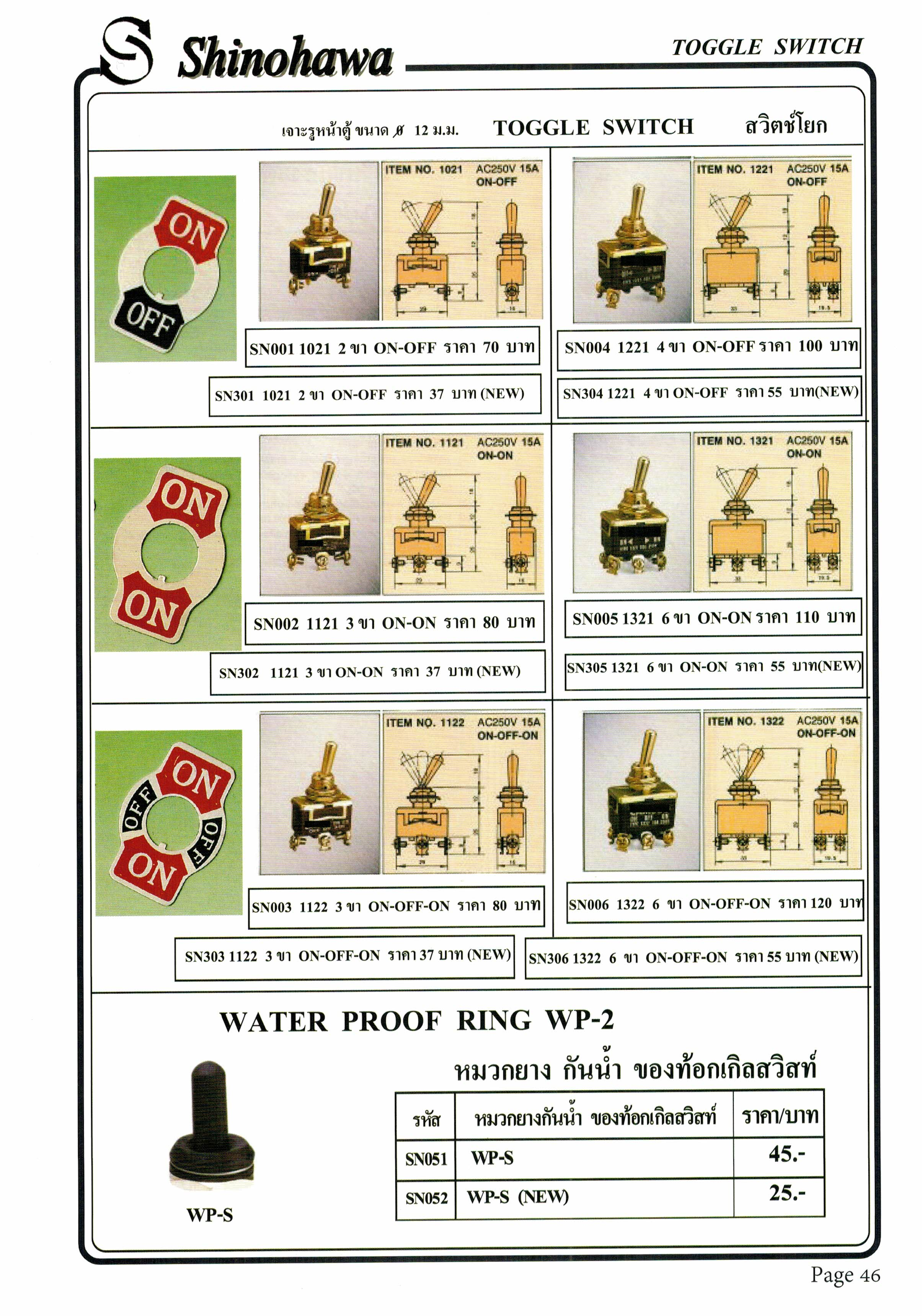 Toggle Switch Water Proof Ring Wp 2 Bscg No