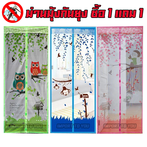 ซื้อ1 แถม1 ม่านกันยุง ม่านประตูกันยุง ผ้าม่านกันยุง กันแมลง **ส่งฟรี**