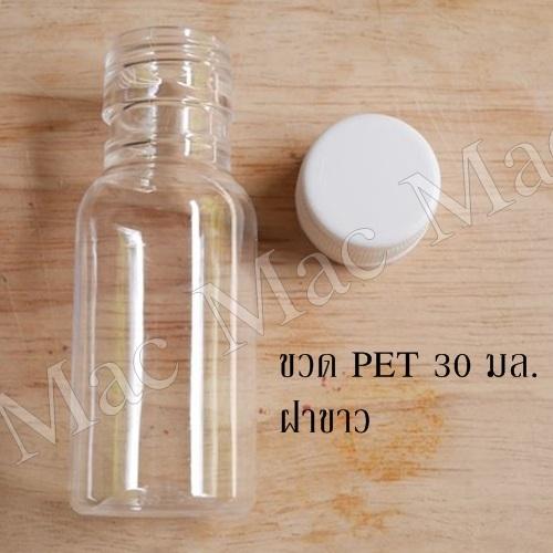 ขวดกลม+ฝาขาว 30 มล. (PET)