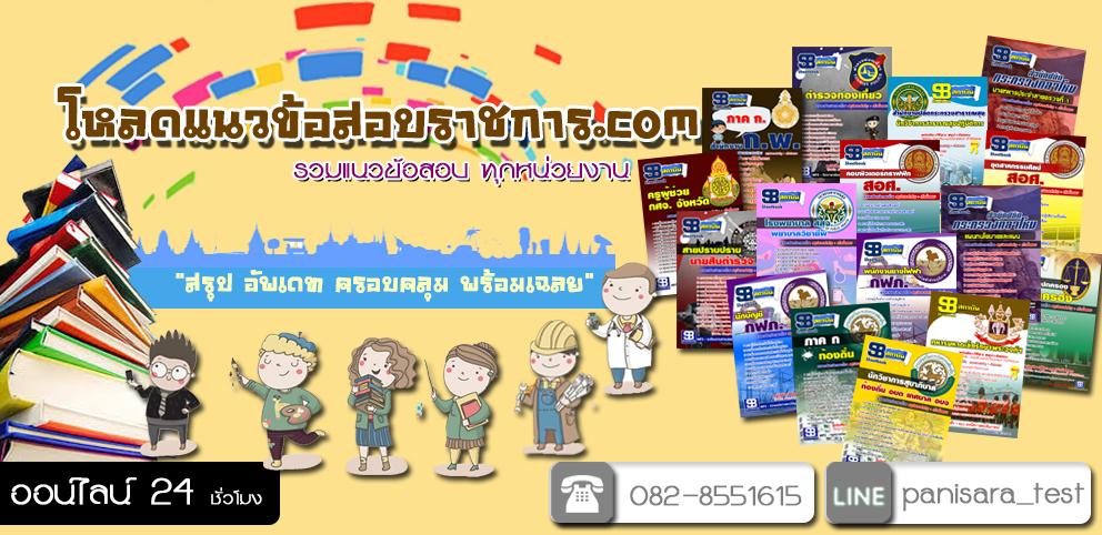 แนวข้อสอบราชการ งานราชการไทย