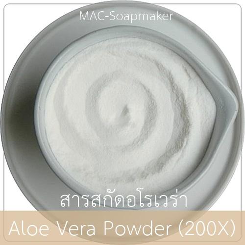 Aloe Vera Gel Spray Dried Powder LC / สารสกัดว่านหางจระเข้