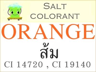 ORANGE สีส้ม