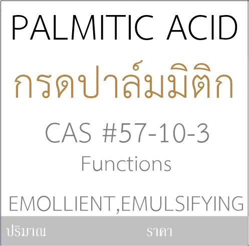 PLAMITIC ACID(กรดปาล์มมิติก)