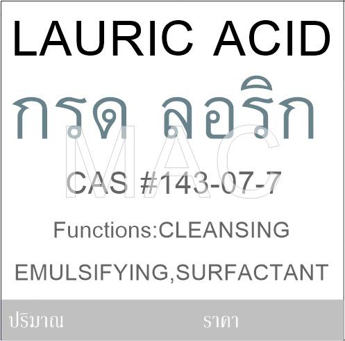 LAURIC ACIDกรดลอลิก