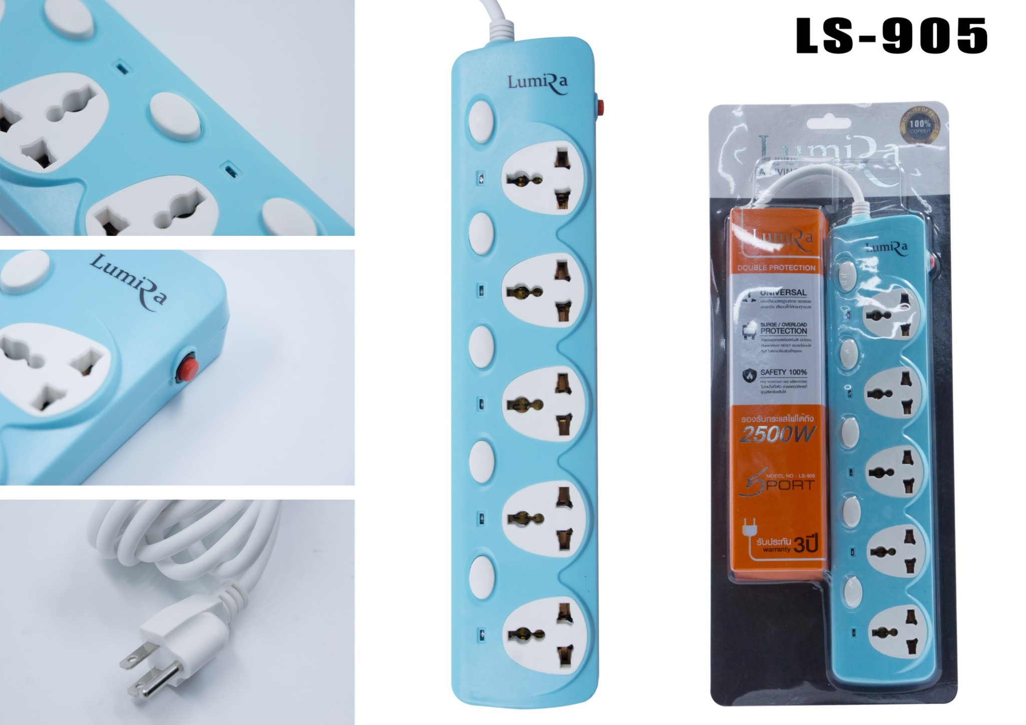LUMIRA PLUG MODEL : LS-905 5PORT สีฟ้า