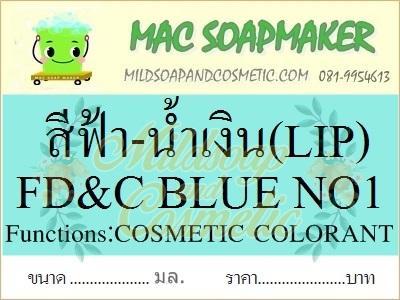 สีฟ้า-น้ำเงิน /ละลายในน้ำมัน/LIP /FD&C BLUE 1