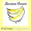 BANANA CREMEหัวน้ำหอมครีมกล้วยหอม