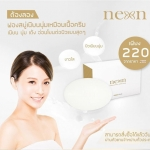 สบู่ neon body perfect white soap