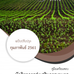 แนวข้อสอบ นักวิชาการส่งเสริมการเกษตรปฏิบัติการ กรมส่งเสริมการเกษตร