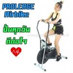 Air Bike PROLEAGE จักรยานลดน้ำหนัก 2 in 1 ส่งฟรี...