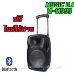 """M-M999 MUSIC DJ SPEAKER 8""""+MIC*1 BT/USB"""