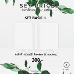 SET BASIC 1 (หน้าปก แถมpreview,mockup)
