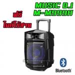 """M-M999A MUSIC DJ SPEAKER 8""""+MIC*1 BT/USB"""