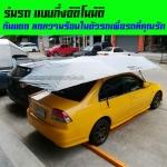 ร่มรถยนต์ แบบกึ่งอัติโนมัติ กันแดด ลดร้อนให้รถที่คุณรัก