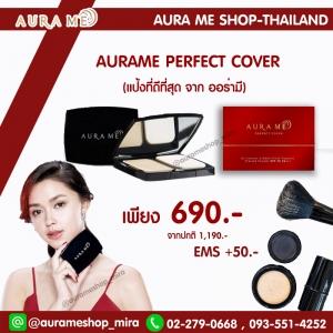 แป้งพัฟ Aurame Perfect Cover