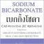 BAKING SODA / SODIUM BICARBONATE / เบกกิ้งโซดา