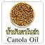 CANOLA OIL น้ำมันคาโนล่า