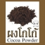 COCOA POWDER ผงโกโก้