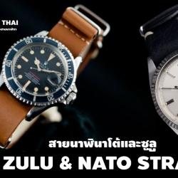 สายนาฬิกาซูลูกับสายนาฬิกานาโต้ต่างกันยังไง มาหาคำตอบกัน