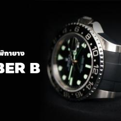 แนะนำสายนาฬิกายาง Rubber B สำหรับ Rolex By WATCH STRAP THAI
