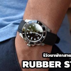 รีวิสายนาฬิกายาง BY: WATCH STRAP THAI