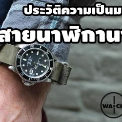 ประวัติความเป็นมาของสายนาฬิกานาโต้ Nato Strap
