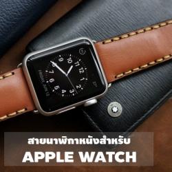แนะนำสายนาฬิกาหนังสำหรับนาฬิกา Apple Watch