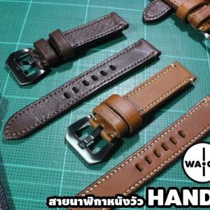 รีวิว สายนาฬิกาหนังแท้ handmade By WATCH STRAP THAI