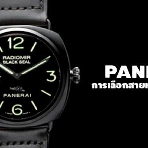 เคล็ดลับการเลือกสายหนังนาฬิกา Panerai