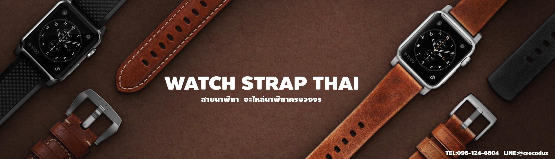 สายนาฬิกา ครบวงจร WATCH STRAP THAI