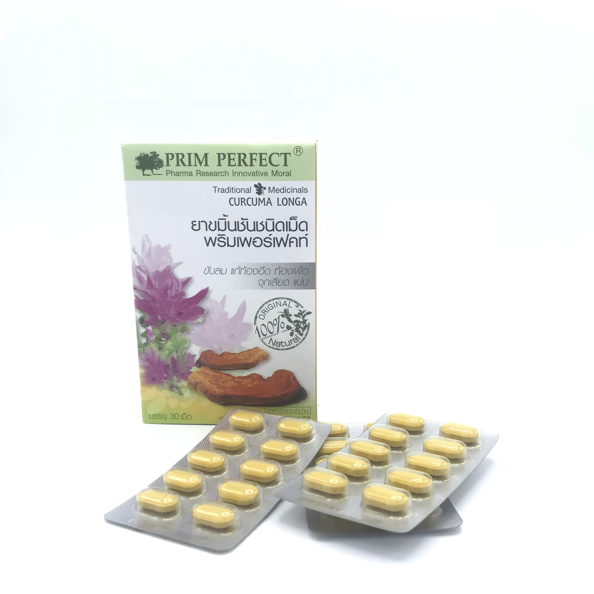ยาขมิ้นชันชนิดเม็ด ตราพริม (30 เม็ดบรรจุ 3 แผง)