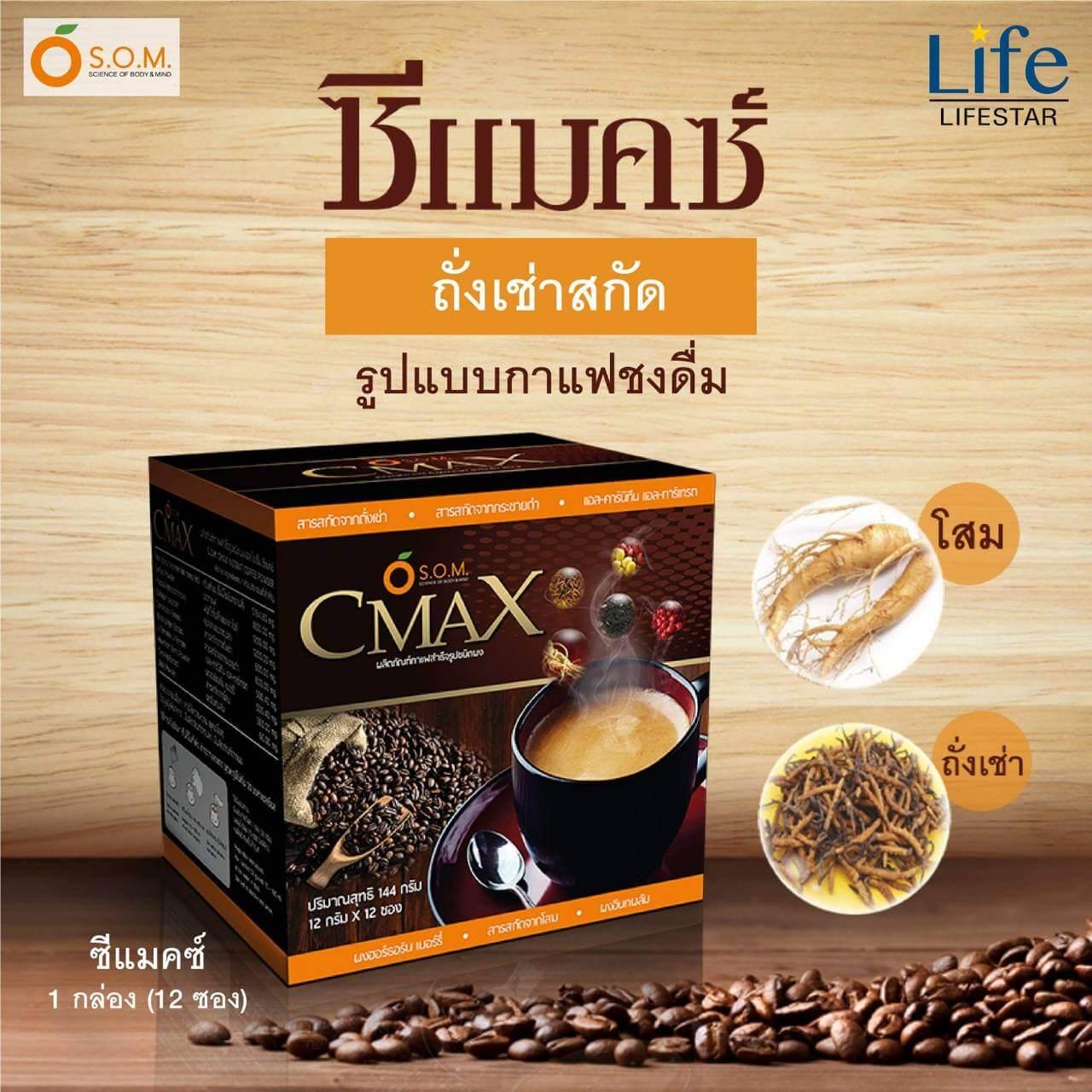 กาแฟซีแมคซ์, Cmax coffee, กาแฟโสม