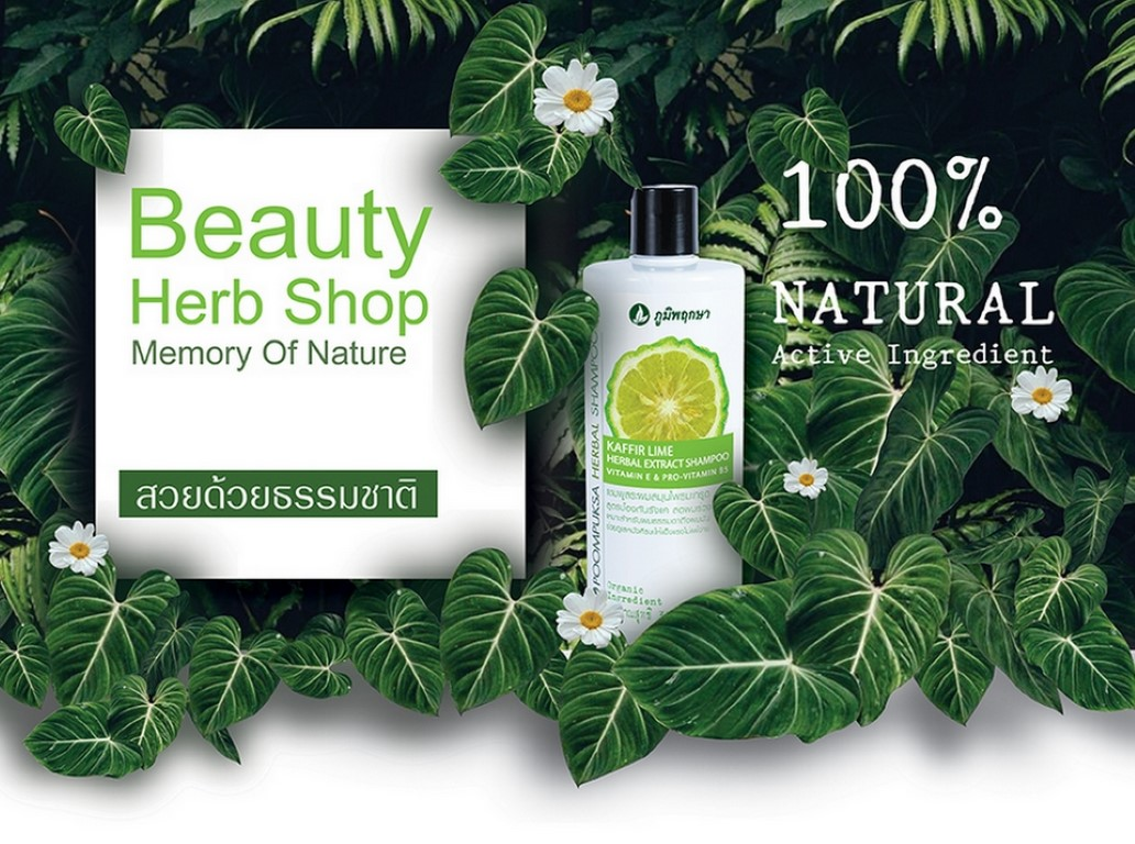 Beauty Herb Shop