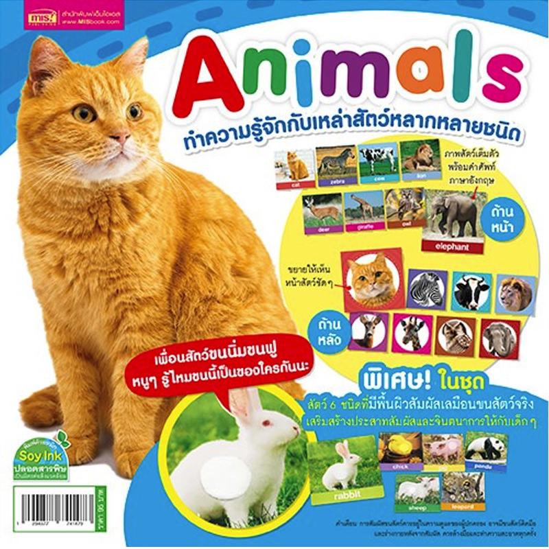 การ์ด Animals เพื่อนสัตว์ขนฟู ขนนิ่ม