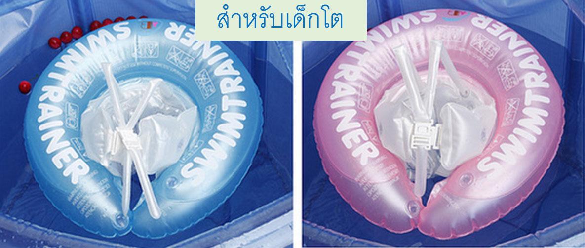 [Mสำหรับเด็กโต] ห่วงยางหัดว่ายน้ำ Swim Trainer