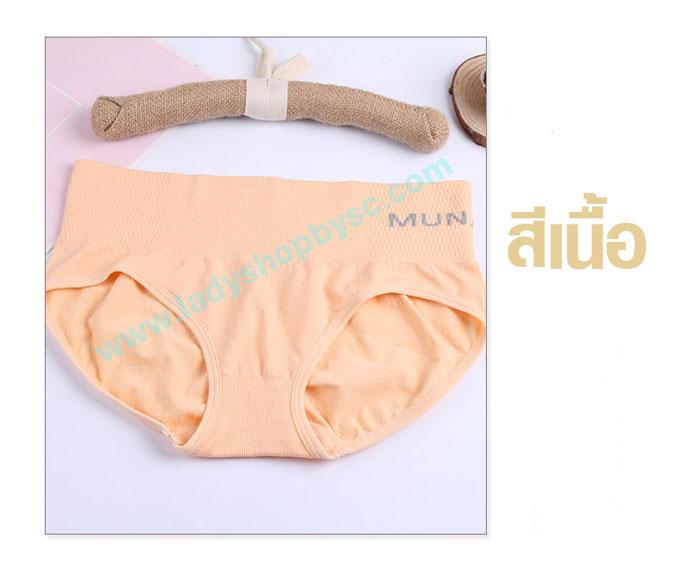 กางเกงในผ้าฝ้ายMUNAFIA สีเนื้อ