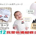 [แพค 2 ชุด] ชุดเด็กอ่อน I LOVE PAPA & MAMA - Size 60 cm.