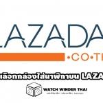 เคล็ดลับการเลือกซื้อ กล่องใส่นาฬิกาบนเวป Lazada
