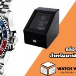 ทำไมต้องซื้อกล่องหมุนนาฬิกา สำหรับ ROLEX