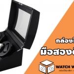ซื้อกล่องหมุนนาฬิกามือสองดีไหม