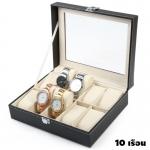กล่องใส่นาฬิกา 10 เรือน สีดำ กล่องเก็บนาฬิกาความจุ 10 เรือน WATCH BOX กล่องนาฬิกา
